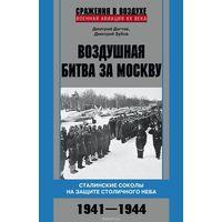 Дегтев. Воздушная битва за Москву. Сталинские соколы на защите столичного неба. 1941–1944