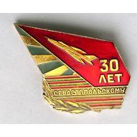 30 лет Севастопольскому авиаполку.