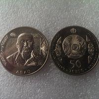 G 2015г. Казахстан 50 тенге АБАЙ никель