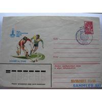 Конверт Олимпиада-80(хокей на траве) гашение финал по футболу