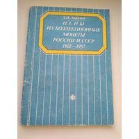 Л.И. Лифлянд  Цены на коллекционные монеты России и СССР 1802 - 1957