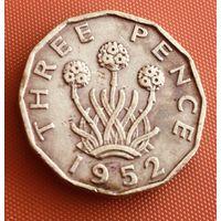 101-26 Великобритания, 3 пенса 1952 г. Единственное предложение монеты данного года на АУ
