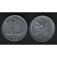Чехословакия _km80 10 геллер 1975 год (f50)(ks00)