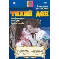 Тихий Дон (1957 год)  реж. Сергей Герасимов. Скриншоты внутри