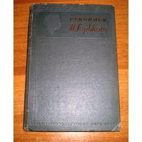 1936 ОПИСАНИЕ РУКОПИСЕЙ М.ГОРЬКОГО