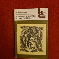 Н.Заболоцкий Столбцы и поэмы Стихотворения.