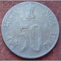 5515:  50 пайс 1998 Индия
