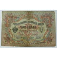 3 рубля 1905 года.Коншин. МЗ 102826