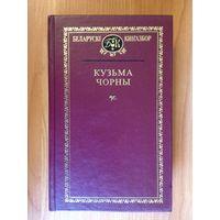 """Кузьма Чорны, серыя """"Беларускi кнiгазбор"""" (2000)"""
