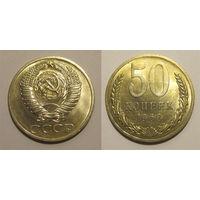 50 копеек 1968 UNC (в лаке)