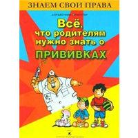 Всё, что нужно знать родителям о прививках, Авторы Долидович, Кузьмина