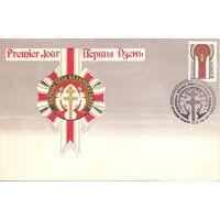 Беларусь КПД Всемирный съезд белорусов 1993 г