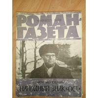 Роман-газета, СССР, 46 шт.