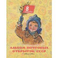 Альбом почтовых открыток СССР 8 марта 1950 -1990 - на CD