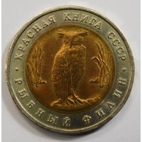 5 рублей 1991 Рыбный филин Красная книга (1)