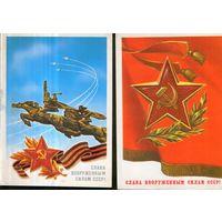 2 чмстые открытки