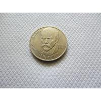 1 рубль 1990 г.  Янис Райнис