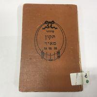 Иудаика. 1935 год. Молитвенник сефардов. Молитвы на весь год