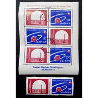 Польша 1977 г. 20-летие Покорения Космоса. Филателистическая выставка, полная серия Лист + 2 марки #0183-K1P15