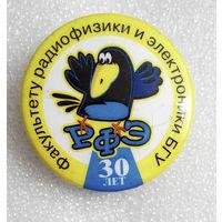 30 лет РФЭ. Факультету радиофизики и электроники БГУ #0232