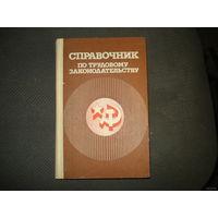 Справочник по трудовому законодательствц