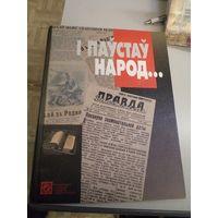 I паустау народ..., 2005 г.