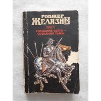 """Книга Роджер Желязны """"Создание света - создание тьмы"""""""