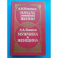"""А.И.Кочетков - """"Начало Семейной Жизни"""" и А.А.Логинов - """"Мужчина и Женщина""""."""