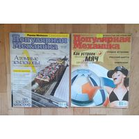 Популярная механика-#3 2007 и #2 2004