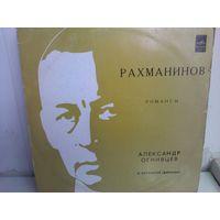 Рахманинов. Романсы (LP)