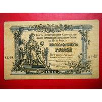 50 рублей 1919г. Билет Гос. Казначейства Главного Командования Вооружёнными Силами на Юге России.