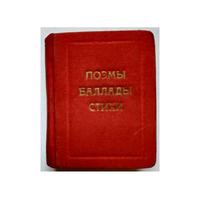 """Сборник """"Поэмы. Баллады. Стихи. Песни"""" (миникнига, 1966)"""