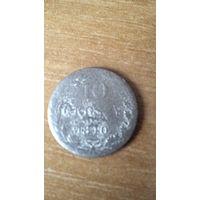 10 грошей 1840 г.