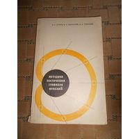 Методика построения графиков функций