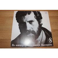 Владимир Высоцкий 8- На Нейтральной Полосе