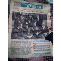 Пионерская правда,17 октября 1969г.