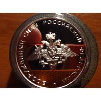 1 рубль 2002 год министерство Вооруженных сил