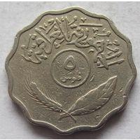 Ирак 5 филсов 1967