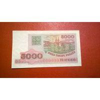 5000 рублей 1998 года серия РВ (пресс)