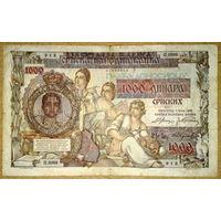 Нем. оккупация 1000 динаров 1941г -недопечатка-