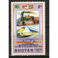 Бутан. Чистая. Лот-2