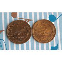 Сборка монет 5 копеек 1930 и 1931 годов СССР.