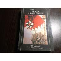 Беседы о Фалеристике. 1990г.