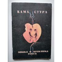 Кама Сутра. Этика и практика секса