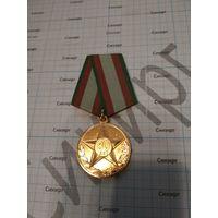 Памятная медаль 80 лет Вооруженных сил Беларуси