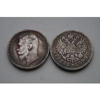 1 рубль 1899. Красивая копия