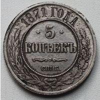 5 КОПЕЕК 1871. БЕЛАЯ !.