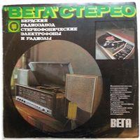 LP Вега стерео. Стерео-тест. Музыкальные фрагменты (1973)