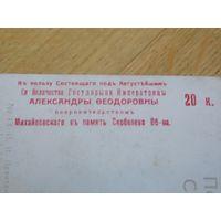 """Старинная открытка (почтовая карточка - открытое письмо) """"И.И. Левитан. У омута."""", Царская Россия. Красная печать."""