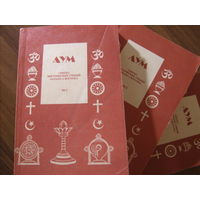 Аум. Синтез мистических учений Запада и Востока. 3 тома